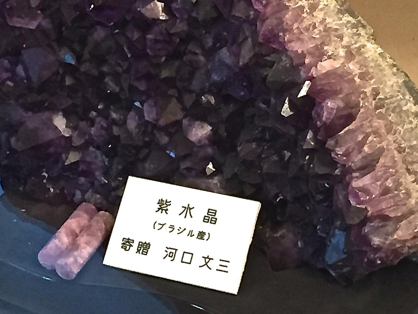 紫水晶のはんこ