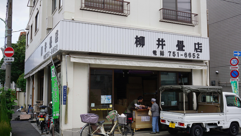 (有)柳井畳店外観