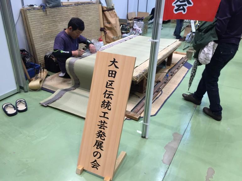 大田区伝統工芸発展の会