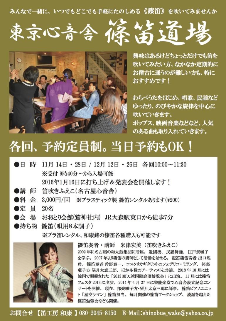 東京心音舎募集チラシ
