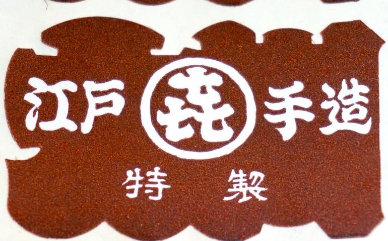 大川さんシール