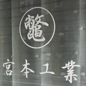 miyamoto-bekkou