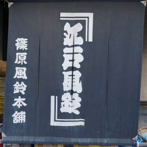 shinoharafurinhonpo-logo