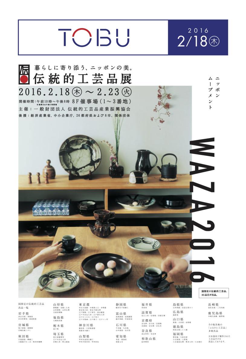 waza2016-pamphlet
