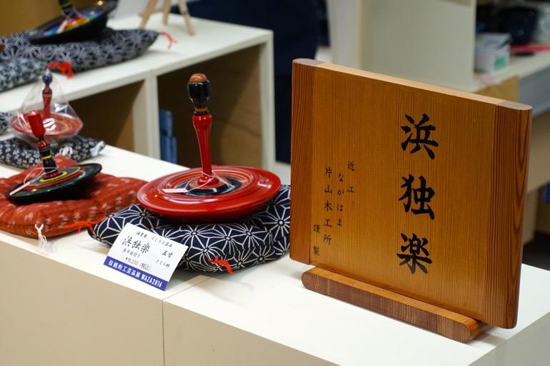 ふるさと工芸品滋賀県