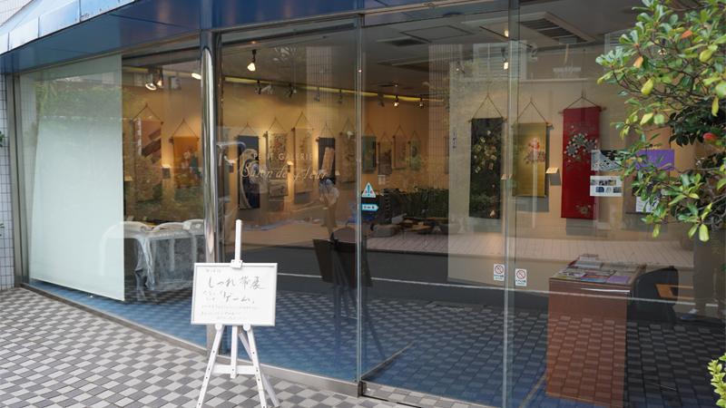 しゃれ帯展は東京都・青山にあるギャラリーで開催しています