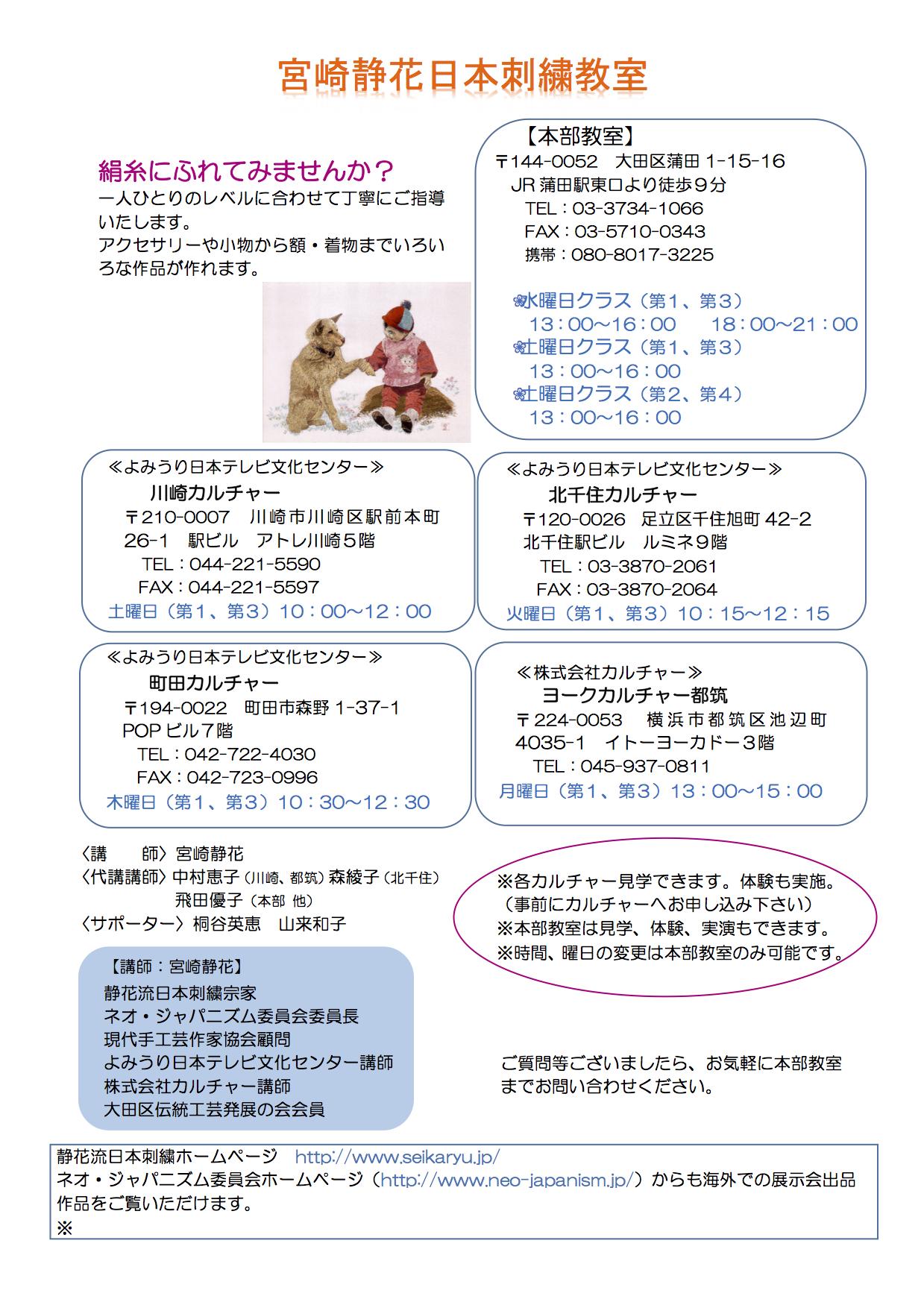 宮崎静花日本刺繍教室案内